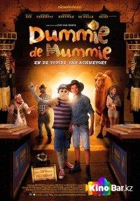 Фильм Моя любимая мумия 2 смотреть онлайн
