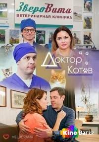 Фильм Доктор Котов 1-4 серия смотреть онлайн