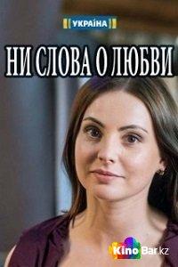 Фильм Ни слова о любви 1-4 серия смотреть онлайн