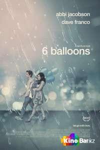 Фильм 6 шариков смотреть онлайн