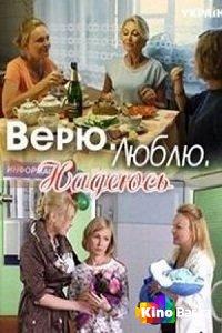 Фильм Верю, люблю, надеюсь 1-4 серия смотреть онлайн