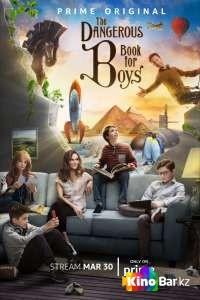 Фильм Опасная книга для мальчиков 1 сезон 1-6 серия смотреть онлайн
