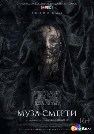 Фильм Муза смерти смотреть онлайн