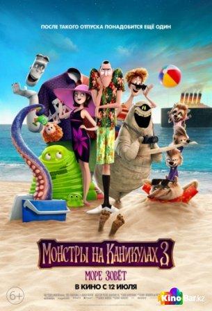 Фильм Монстры на каникулах 3: Море зовёт смотреть онлайн