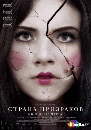 Фильм Страна призраков смотреть онлайн