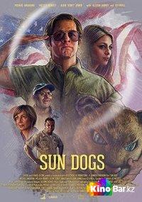 Фильм Солнечные псы смотреть онлайн