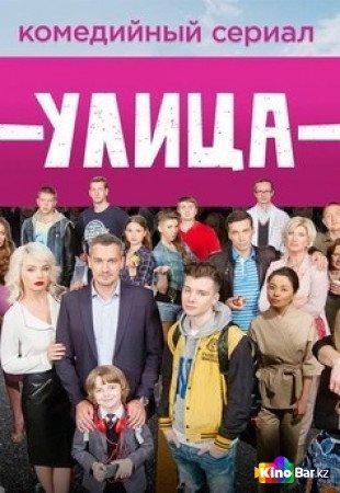 Фильм Улица 2 сезон 1-9 серия смотреть онлайн