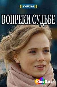 Фильм Вопреки судьбе 1,2,3,4 серия смотреть онлайн