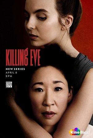 Фильм Убивая Еву 1 сезон 1-8 серия смотреть онлайн