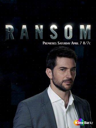 Фильм Выкуп 2 сезон 1-6 серия смотреть онлайн