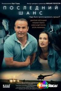 Фильм Последний шанс смотреть онлайн
