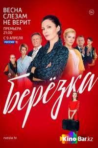 Фильм Берёзка 1 сезон 1-15,16 серия смотреть онлайн
