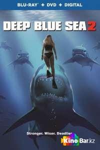 Фильм Глубокое синее море2 смотреть онлайн