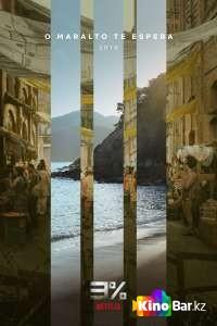 Фильм 3% / Три процента 2 сезон 1-10 серия смотреть онлайн
