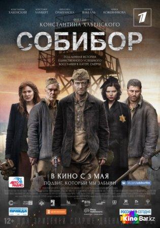 Фильм Собибор смотреть онлайн