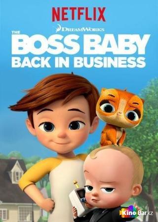 Фильм Босс-молокосос: Снова в деле 1 сезон смотреть онлайн