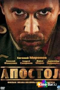 Фильм Апостол (все серии по порядку) смотреть онлайн