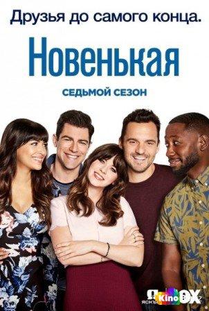 Фильм Новенькая 7 сезон 1-7,8 серия смотреть онлайн