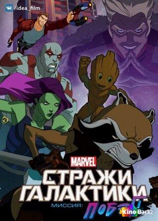 Фильм Стражи Галактики 3 сезон 1-12,13 серия смотреть онлайн