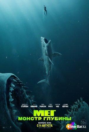 Фильм Мег: Монстр глубины смотреть онлайн