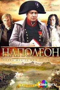 Фильм Наполеон (все серии по порядку) смотреть онлайн