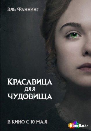 Фильм Красавица для чудовища смотреть онлайн