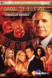 Фильм Лас Вегас (все серии по порядку) смотреть онлайн