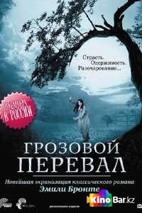 Фильм Грозовой перевал смотреть онлайн