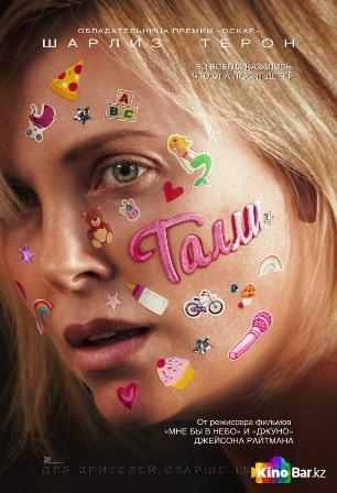 Фильм Талли смотреть онлайн