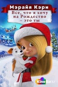 Фильм Все, что я хочу на Рождество — это ты смотреть онлайн