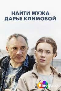 Фильм Найти мужа Дарье Климовой 1,2,3,4 серия смотреть онлайн