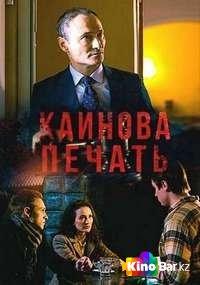 Фильм Каинова печать 1,2,3,4 серия смотреть онлайн
