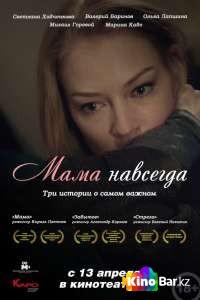 Фильм Мама навсегда смотреть онлайн