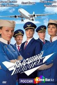 Фильм Высший пилотаж (все серии по порядку) смотреть онлайн