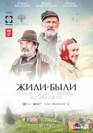 Фильм Жили-были смотреть онлайн