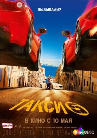 Фильм Такси 5 смотреть онлайн
