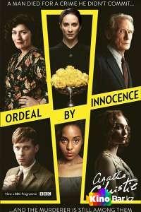 Фильм Испытание невиновностью 1,2,3 серия смотреть онлайн