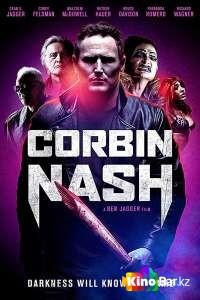 Фильм Корбин Нэш смотреть онлайн