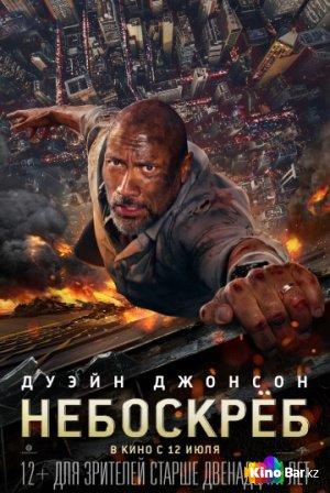 Фильм Небоскрёб смотреть онлайн