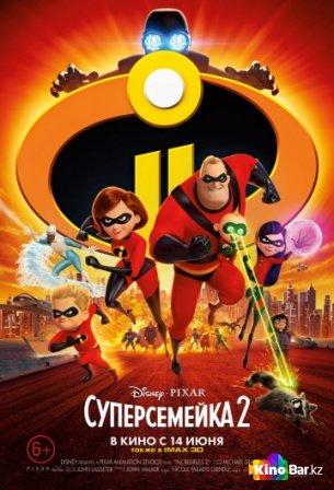Фильм Суперсемейка2 смотреть онлайн