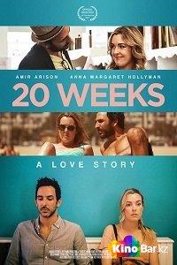 Фильм 20 недель смотреть онлайн