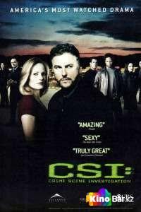 Фильм C.S.I. Место преступления (все серии по порядку) смотреть онлайн