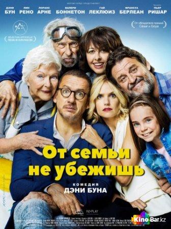 Фильм От семьи не убежишь смотреть онлайн