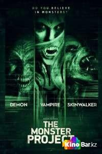 Фильм Проект «Монстр» смотреть онлайн