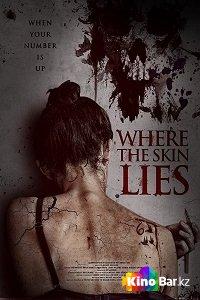 Фильм Что скрывает кожа смотреть онлайн