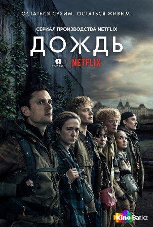 Фильм Дождь 1 сезон 1-8 серия смотреть онлайн
