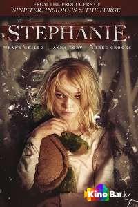 Фильм Стефани смотреть онлайн