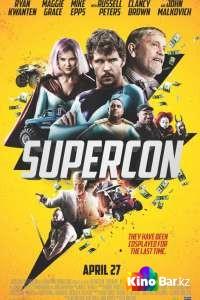 Фильм Супермошенники смотреть онлайн