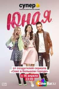 Фильм Юная 5 сезон 1-12 серия смотреть онлайн