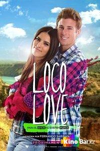 Фильм Безумная Любовь смотреть онлайн